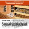 Eastec Sauna (400 Вт, 50 см)