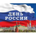 С Днем России. Режим работы
