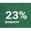Скидка к 23% февраля!
